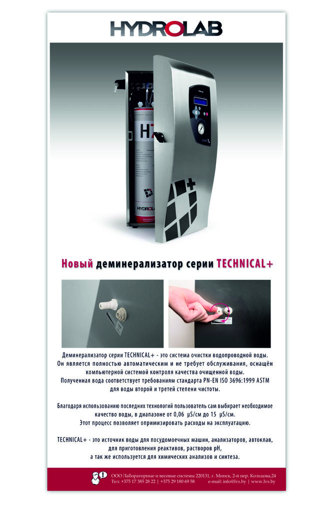 Newsletter_Technical Plus_RUS.jpg